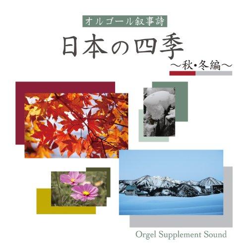 Nihon No Shiki [Fall/Winter]