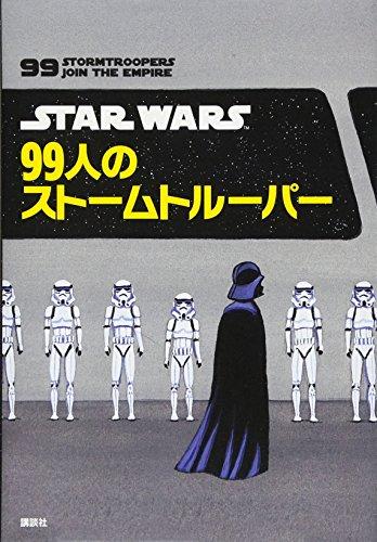STAR WARS 99人のストームトルーパーの詳細を見る