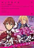 マッドネス2 グラート王国戦記 (Novel 0)