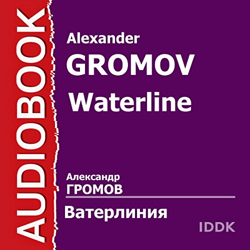 Waterline [Russian Edition] audiobook cover art
