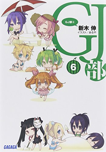 GJ部(グッジョぶ)6 (ガガガ文庫)