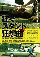 狂々スタント狂想曲 [DVD]