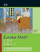 Korean - Eureka Math Grade 3 Succeed Workbook #2 (Modules 5-7)