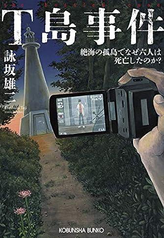 T島事件 (光文社文庫)