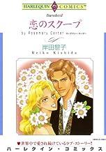 表紙: 恋のスクープ (ハーレクインコミックス) | 岸田 黎子