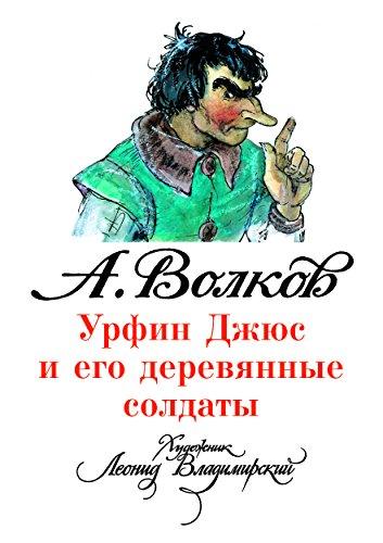 Урфин Джюс и его деревянные солдаты (илл. Л. Владимирского) (Russian Edition)