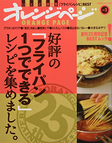 "I collected, ""you can do with one frying pan"" the recipe of popular. (25th Anniversary BEST Mook v ORANGE PAGE BOOKS first issue) (2010) ISBN: 4873036925 [Japanese Import]"