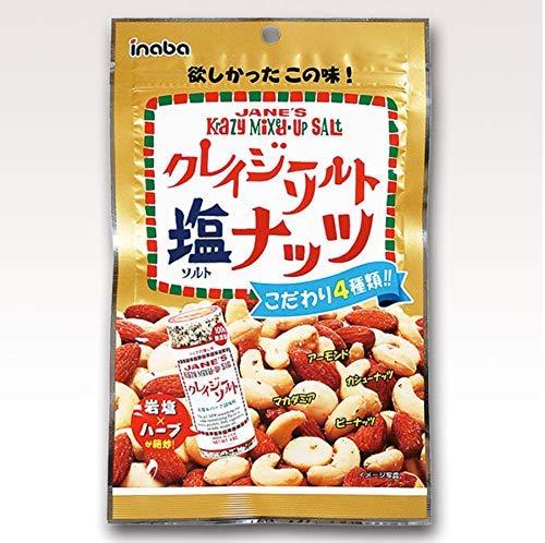 クレイジーソルト 塩ナッツ こだわり4種 【72g×3袋セット】(アーモンド・マカダミア・カシューナッツ・ピーナッツ)