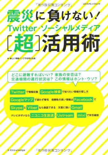 震災に負けない!Twitter・ソーシャルメディア[超]活用術 (エクスナレッジムック)の詳細を見る