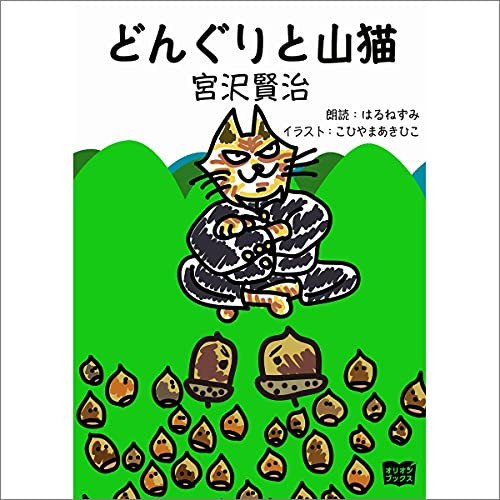 『どんぐりと山猫』のカバーアート