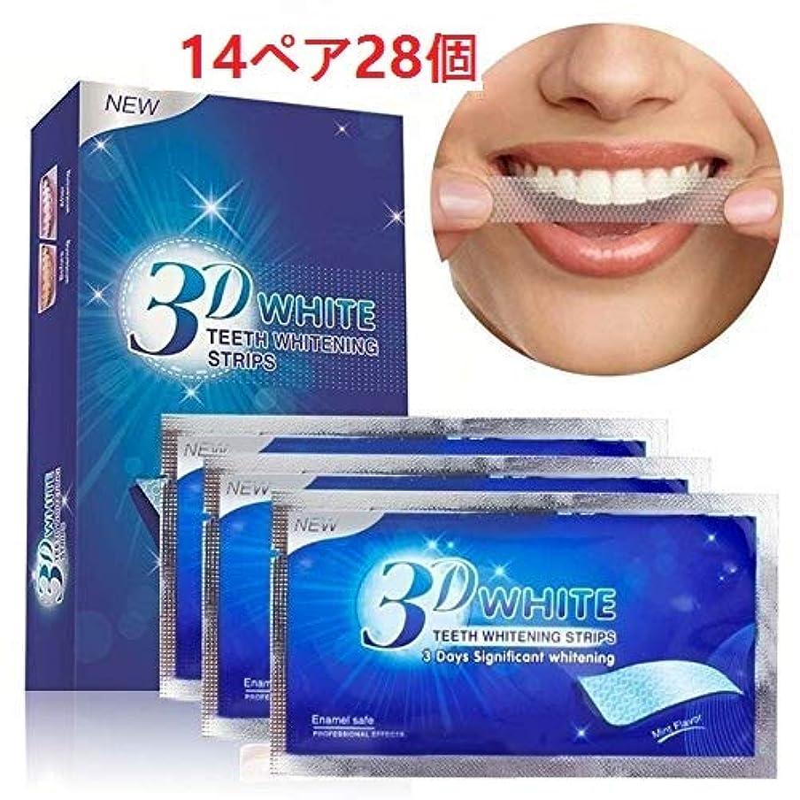 貞解決する荒廃する(14ペア)28個) ホワイトストライプを白くする歯 - 歯のケア用ホワイトストリップ - ストリップを白くする歯 - 高速ホワイトニング Teeth Whitening White Stripes - Tooth Care Whitestrips - Teeth Whitening Strips - Teeth Fast Whitening (14 pair- 28 Pieces)