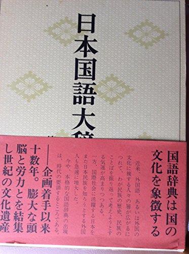 日本国語大辞典 第1巻 あ-いくん / 日本大辞典刊行会