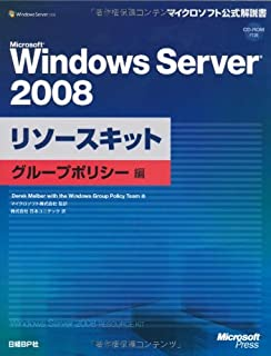 Microsoft Windows Server 2008 Resource Kit Group Policy Guide (Microsoft official manual) (2008) ISBN: 4891006161 [Japanese Import]