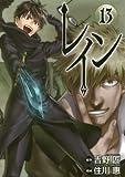 レイン 13 (BLADEコミックス)