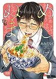 ★【100%ポイント還元】【Kindle本】めしぬま。 1 (ゼノンコミックス)が特価!