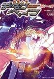 斬魔大聖デモンベイン 明日への翼 (角川スニーカー文庫)