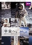 宇宙へ。挑戦者たちの栄光と挫折 コレクターズ・エディション [DVD] image