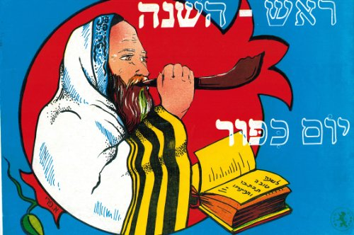 Rimmon Jewish Colouring book for Rosh Hashnah -Images to colour all about the Jewish New Year