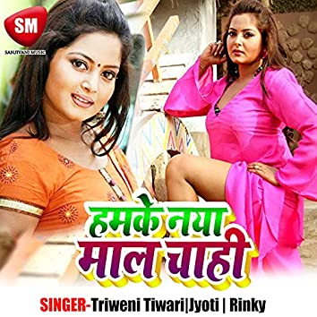 Humke Naya Maal Chahi