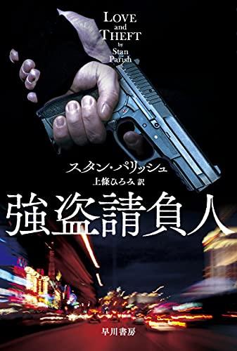 強盗請負人 (ハヤカワ文庫NV)