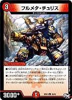 デュエルマスターズ新2弾/DMRP-02/46/UC/フルメタ・チュリス