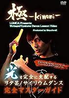 ヲタ芸/サイリウムダンスレッスンビデオ 極-KIWAMI [DVD]