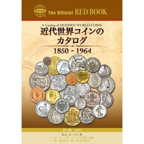 近代世界コインのカタログ 第14版 日本語版 ZCHZ80033