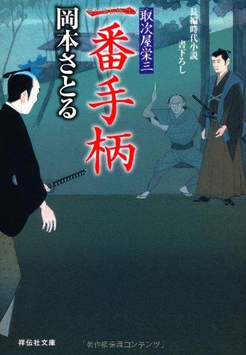 一番手柄 取次屋栄三(10) (祥伝社文庫)