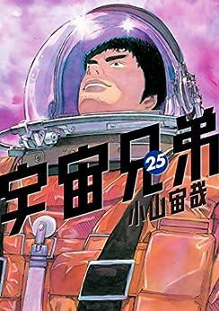 [小山宙哉]の宇宙兄弟(25) (モーニングコミックス)