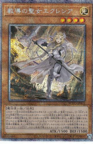 遊戯王 ROTD-JP005 教導の聖女エクレシア (日本語版 プリズマティックシークレットレア) ライズ・オブ・ザ・デュエリスト