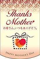 Thanks Mother ハート 変形タペストリー(円カット) No.61079(受注生産)