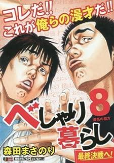 べしゃり暮らし 8 (SHUEISHA JUMP REMIX)