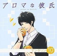 アロマな彼氏 vol.10 マンダリン