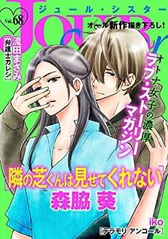 [JOUR Sister編集部]のJOUR Sister : 68 (ジュールコミックス)