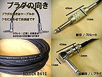 シールド vk0015sl84mu 0.15m 15cm 方向性 S→L ストレート-L字プラグ パッチケーブル オリジナル ベルデン 8412 ハンドメイド