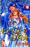 もう一人のマリオネット(7) (フラワーコミックス)