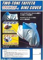 OSS ( 大阪繊維資材 ) バイクカバー 2トーンタフタ 鍵穴付 L OSS-BC-II-L