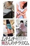 「ムチムチ奥さんのチラリズム」 デジタル写真集