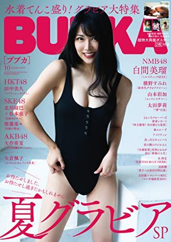 BUBKA (ブブカ) 2019年10月号