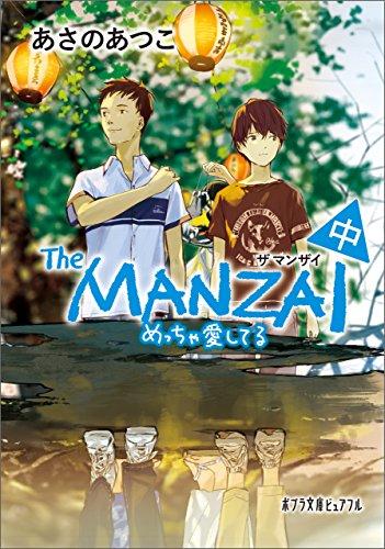 The MANZAI 中 めっちゃ愛してる (ポプラ文庫ピュアフル)