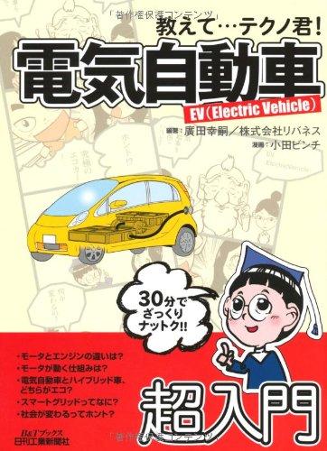 教えて…テクノ君!電気自動車―EV(Electric Vehicle) (B&Tブックス)の詳細を見る