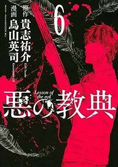 [貴志祐介, 烏山英司]の悪の教典(6) (アフタヌーンコミックス)