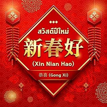 新年好(Xin Nian Hao) สวัสดีปีใหม่