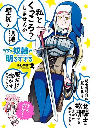 うちの奴隷が明るすぎる 2巻 (デジタル版ガンガンコミックスUP!)