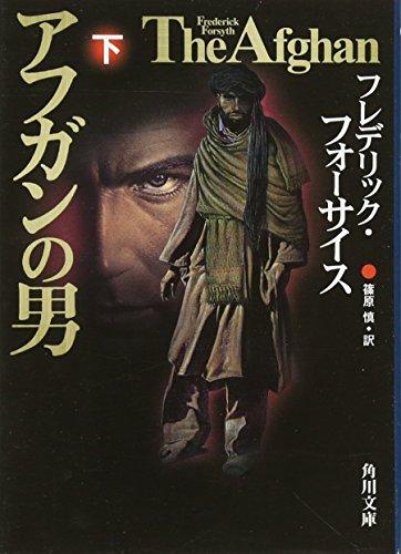 アフガンの男 下 (角川文庫)