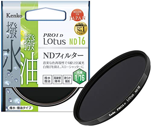 Kenko NDフィルター PRO1D Lotus ND16 62mm 光量調節用 撥水・撥油コーティング 絞り4段分減光 922620
