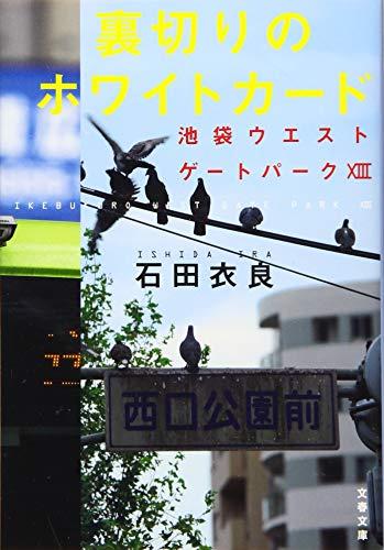 裏切りのホワイトカード 池袋ウエストゲートパークXIII (文春文庫)