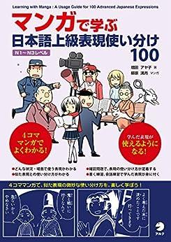 [増田 アヤコ, 柳原 満月]のマンガで学ぶ 日本語上級表現使い分け100