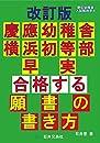 改訂版 慶應幼稚舎 横浜初等部 早実 合格する願書の書き方