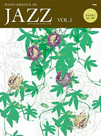 CD BOOK ピアノエッセンスオブジャズ VOL.1 (CDブック) (楽譜)
